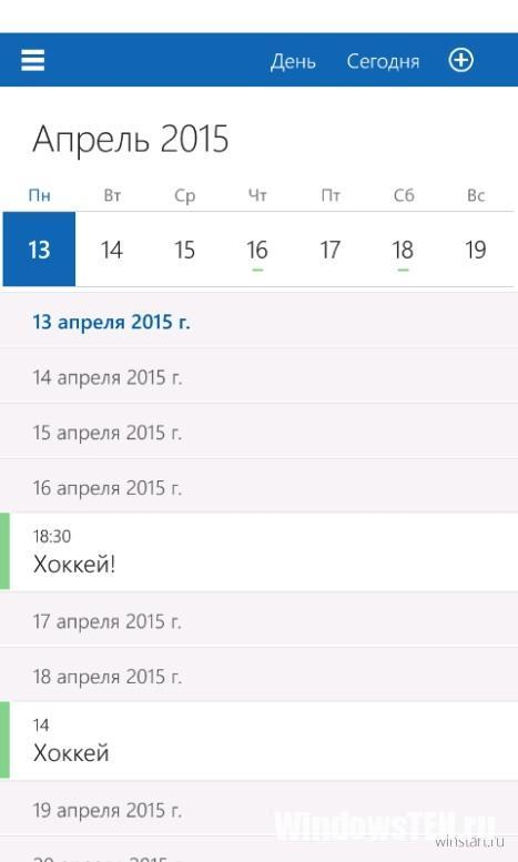 Outlook Calendar в Windows Phone 10