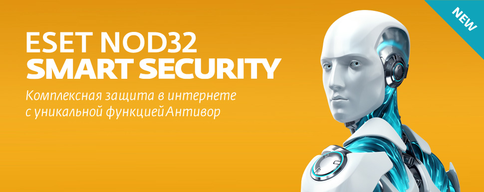 ESET NOD32 Smart Security 9 Beta