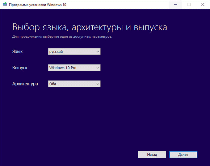 Выбор настроек Windows 10 Installation Media Creation Tool