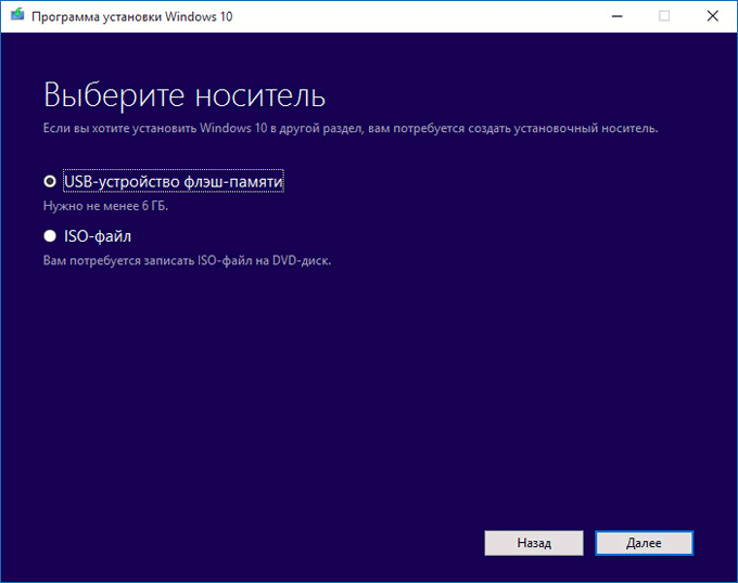 Выбор носителя в Windows 10 Installation Media Creation Tool