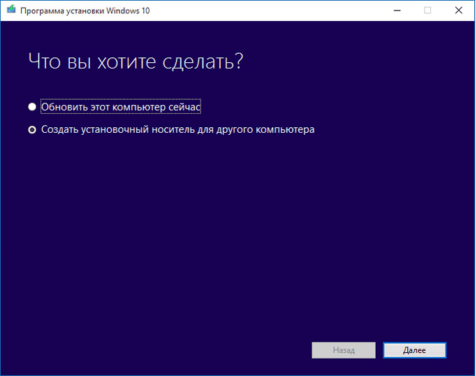 Выбор опции в Windows 10 Installation Media Creation Tool