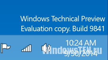 Водяной знак Windows 10 Pro Technical Preview