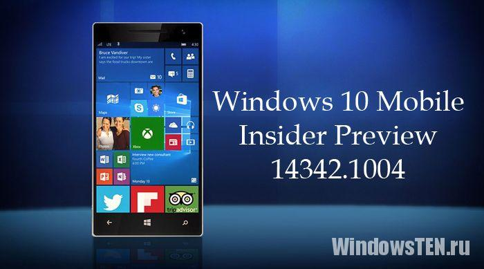 Обновление Windows 10 Mobile Insider Preview