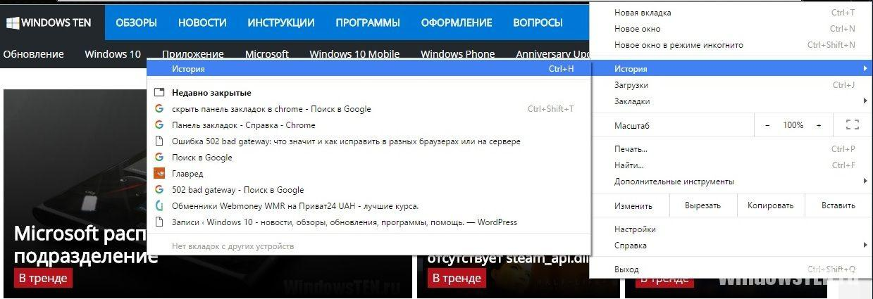 Панель истории Google Chrome