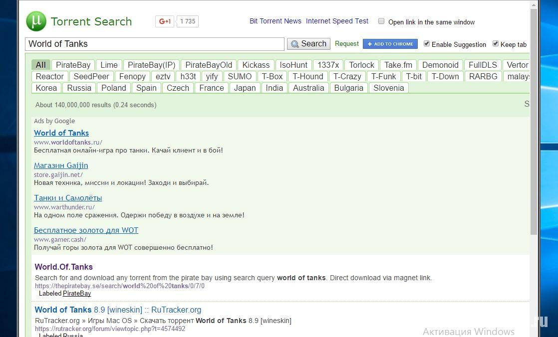 Поиск в Torrent Search