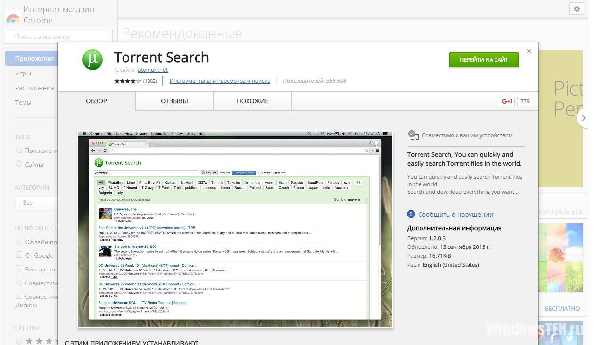 Torrent Search в интернет-магазине Chrome