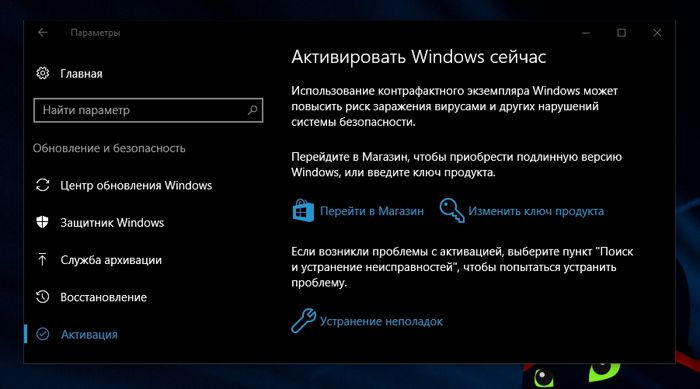 Восстановление лицензии Windows 10