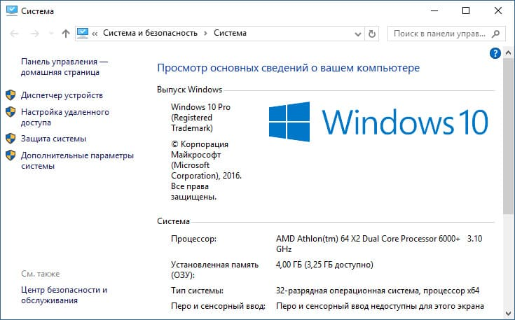 Система Windows