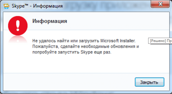 Ошибка Skype Windows Installer