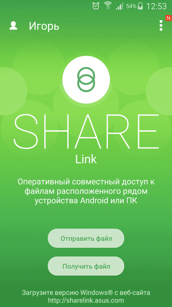 Android Share Link