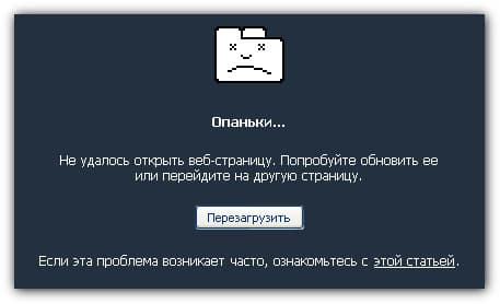 Опаньки... в Google Chrome