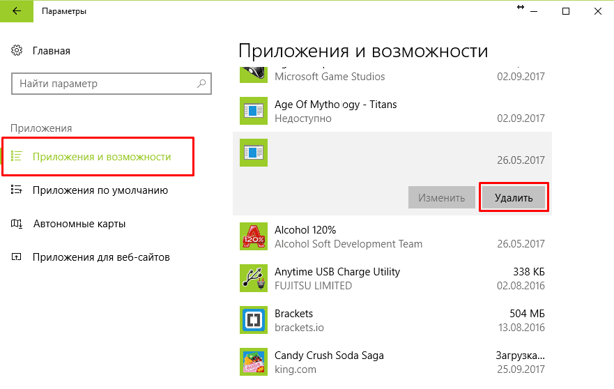 Удаление Keeper Password Manager