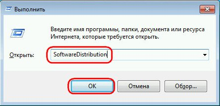 Набираем команду softwaredistribution