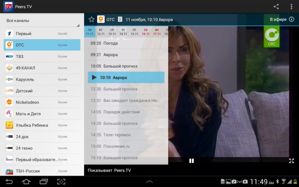 Peers TV Android