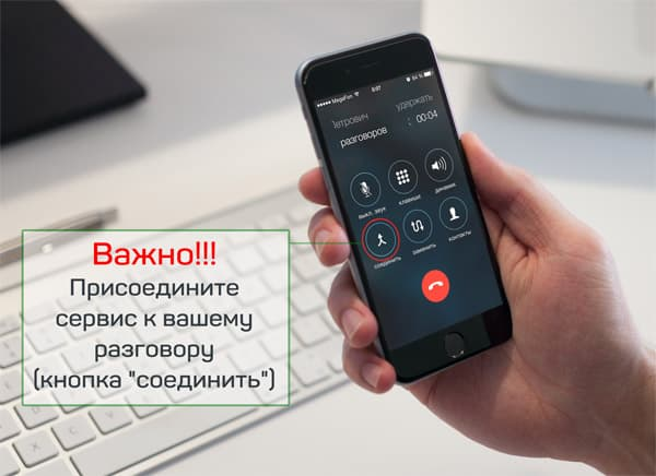 Call iPhone соединить