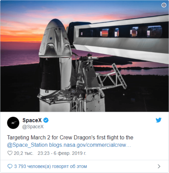 Twitter SpaceX