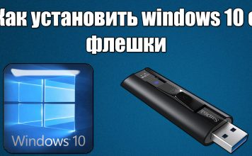 Kak-ustanovit-windows