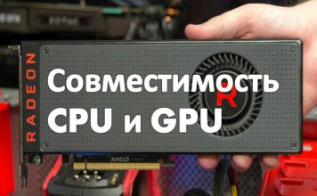 sovmestimost-cpu-gpu